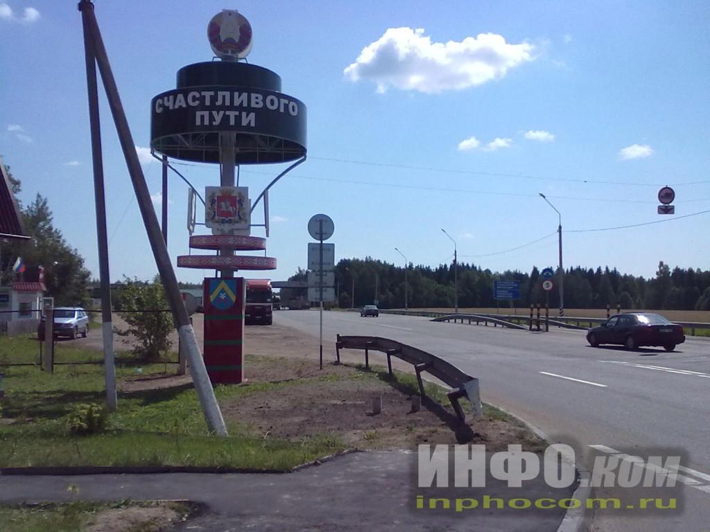 На автомобиле из Москвы в Витебск. Таможенный терминал на границе Россия-Беларусь