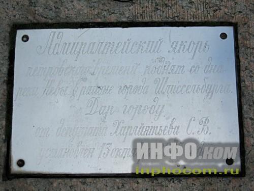 Шлиссельбург, надпись на адмиралтейском якоре
