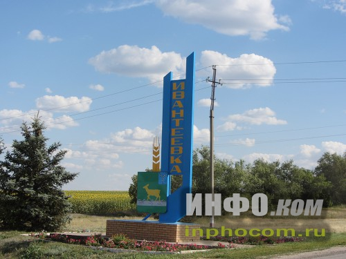 Въезд в Ивантеевку