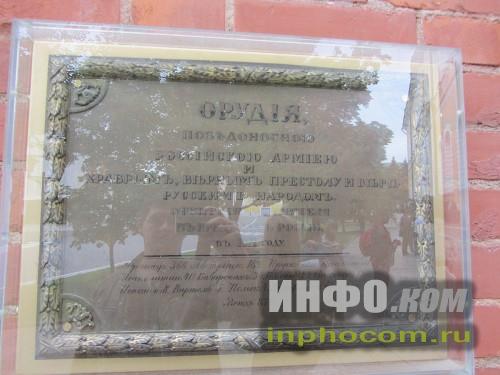 Памятная табличка у пушек Арсенала