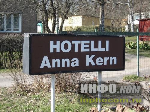 Отель Анна Керн