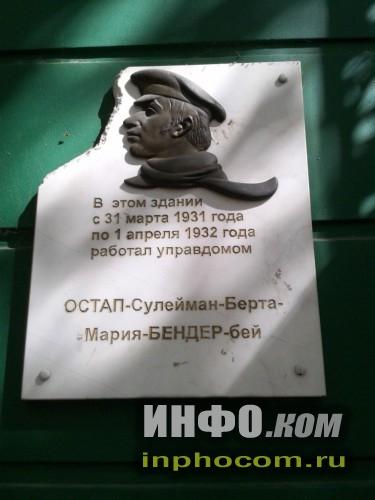 Одесса, памятная доска Остап Бендер