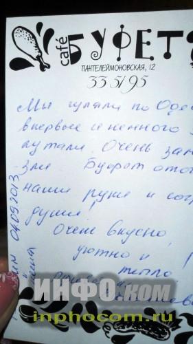 Одесса, кафе Буфет, отзывы