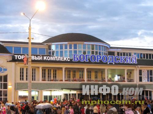 Ногинские магазины: ТК Богородский