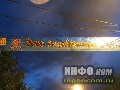 День Богородского края 2014