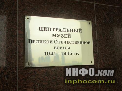 Москва. Поклонная гора. Центральный Музей Великой Отечественной Войны